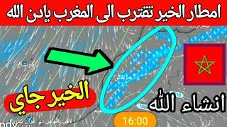 حالة الطقس بالمغرب وتوقعات الايام القادمة من 12 الى 21 مارس 2020