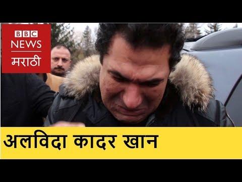 Kader Khan : Son speaks of his greatness|Bollywood | कादर खान यांचा कॅनडात दफनविधी(BBC News Marathi)