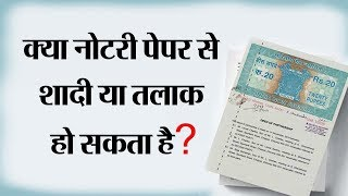 Divorce can be taken by notary paper?। Is notary divorce valid?