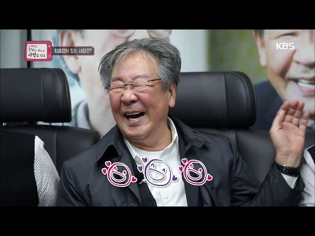 TV는 사랑을 싣고-최불암이 만나고 싶은 사람은?.20181019