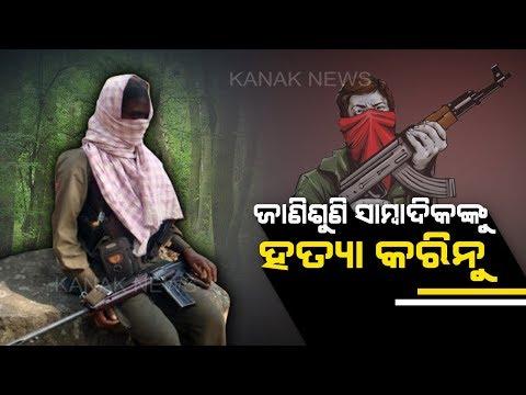 Dantewada Attack: Maoists Say Killing DD Cameraman Was A Mistake