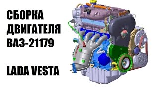 КАК ЭТО СДЕЛАНО | Новый мотор ВАЗ-21179 1.8  Vesta и XRAY | СБОРКА