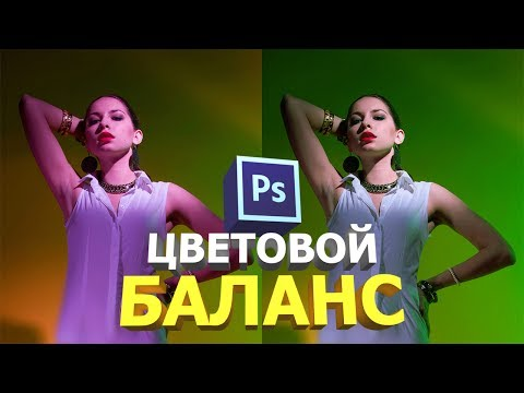 Цветовой баланс или как исправить цвет фотографии в фотошопе