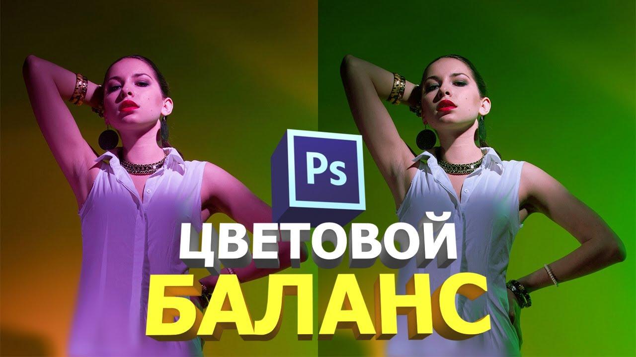 Цветовой баланс или как исправить цвет фотографии в ...