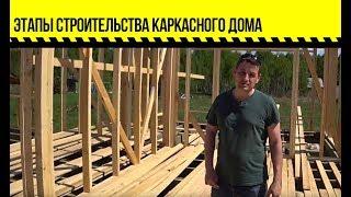 #11 Строительство каркасного дома - основные этапы (часть 1)