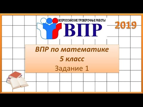 ВПР по математике 5 класс. Задание 1. 2019 - 2020