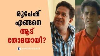 How did Roopesh Peethambaran become Adu Thoma? | Kaumudy TV
