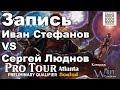 [6] PPTQ Atlanta Иван Стефанов vs Сергей Люднов Magic: The Gathering Moscow 2018