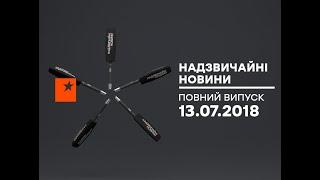 Чрезвычайные новости (ICTV) - 13.07.2018
