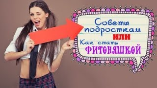 VLOG: Советы подросткам или как стать Фитоняшкой.