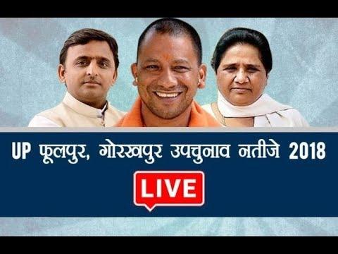 LIVE UPDATES: Phulpur- Gorakhpur Loksabha By-election Results   NYOOOZ UP