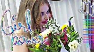 С 8 марта Челлендж о красоте