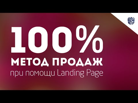 100% метод продаж при помощи Landing Page. Конференция Justclick
