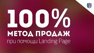 100% метод продаж при помощи Landing Page. Конференция Justclick(, 2015-09-21T12:43:36.000Z)