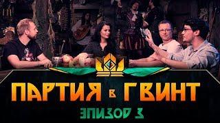 """Интернет-шоу """"Партия в Гвинт"""" - Эпизод 3"""