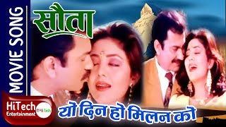 Yo Din Ho Milan Ko   Sauta   साैता   Nepali Movie   Bhuwan KC   Karishma Manandhar