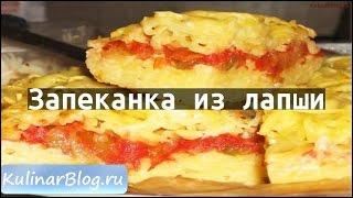 Рецепт Запеканка из лапши