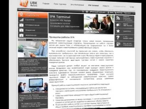 UBK Инструкция по инвестированию