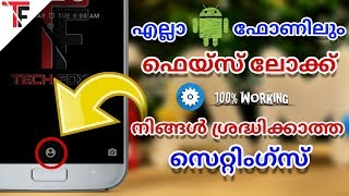 How To Enable Face Lock In Any Android Device | Face Lock On Any Android Device screenshot 5