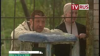"""Анонс Х/ф """"Туда, где живет счастье"""" Телеканал TVRus"""