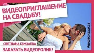 Стильное  видеоприглашение на свадьбу. Видео открытка: Свадебный пригласительный