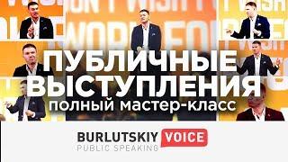 Полный мастер-класс по ораторскому искусству / Говорим с удовольствием!