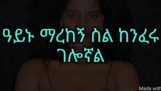 GIGI Guramayle (Lyrics)