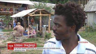 На Чернігівщині африканці та українці змагалися у вправності з хліборобської праці