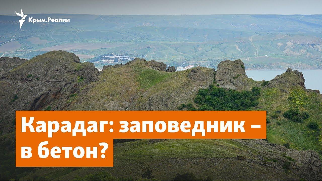 Крым бетон саморезы для бетона купить