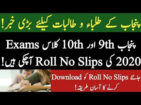 Download Punjab 9th Class Roll No Slip|Download Punjab 10th Class Roll No Slip|Punjab Matric Slips