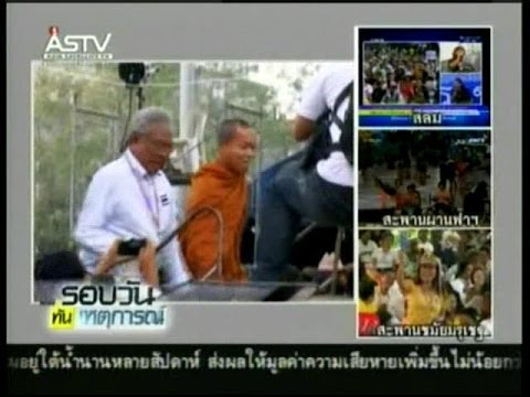 """2014/02/19 """"หลวงปู่พุทธะอิสระ"""" ขอพิจารณาคำสั่งศาลแพ่ง ก่อนเคลื่อนมวลชนกดดันรัฐบาล"""