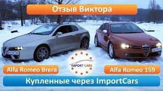 Обзор Alfa Romeo 159 И Alfa Romeo Brera Купленной Importcars В Европе
