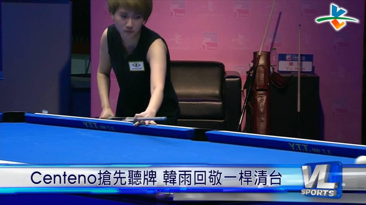 6/19 安麗盃4強大戰 韓雨槓上C.Centeno - YouTube