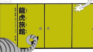 [びじゅチューン!] 龍虎旅館   NHK
