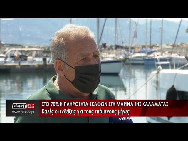 Στο 70% η πληρότητα σκαφών στη Μαρίνα της Καλαμάτας