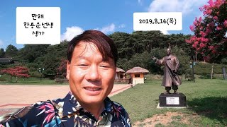광복절기념 洪城 萬海 韓龍雲先生 생가지. 2019.8.16(목)