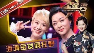 《金星秀》第57期  海清小缺点大公开 大学体重飙升30斤 The Jinxing show 1080p 官方干净版