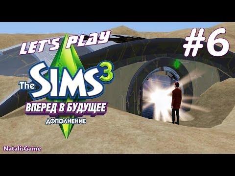 Давай играть Симс 3 Вперед в будущее #3 Кровать Дримпод