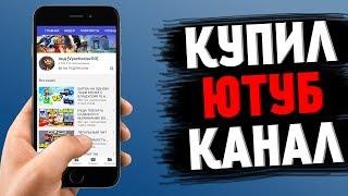 КУПИЛ ЮТУБ КАНАЛ С ПОДПИСЧИКАМИ! - ПРОВЕРКА НА ЧЕСТНОСТЬ #144