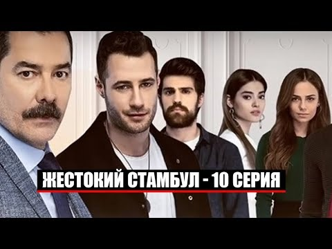 Жестокий стамбул /Zalim Istanbul- 10 серия: Джемре похитила Недима?!