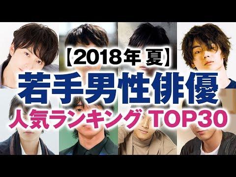 【2018年夏】若手男性俳優 人気ランキング TOP30【日本人