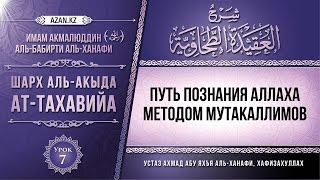 Комментарий к «Акыда ат-Тахавийя». Урок 7. Путь познания Аллаха методом мутакаллимов | www.azan.kz