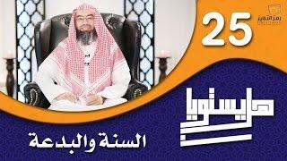 السنة والبدعة – الشيخ نبيل العوضي