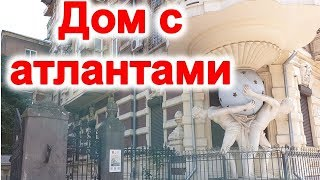 Дом с атлантами он же Дом Фальц-Фейна в Одессе. Достопримечательности Одессы