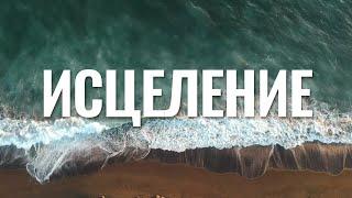 видео: ИСЦЕЛЕНИЕ. Музыка для молитвы и поклонения. Глубокое погружение в Божье присутствие.