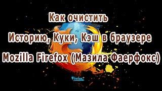 как очистить cookies в браузере Mozilla Firefox только для одного сайта