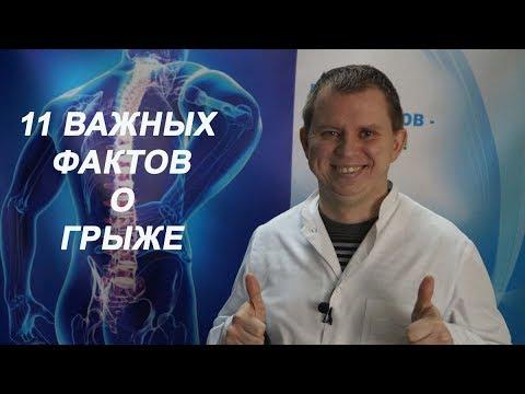 Заболевания позвоночника, Сколиоз, Грыжа диска, Радикулит