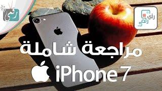 مراجعة ايفون 7 | iPhone 7 اكثر مراجعة مفصلة