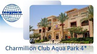 Обзор отеля CHARMILLION CLUB AQUA PARK 5 Египет Шарм эль Шейх