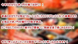 虎ノ門市場通販サイトはこちら ⇒ http://goo.gl/Qoqppm.